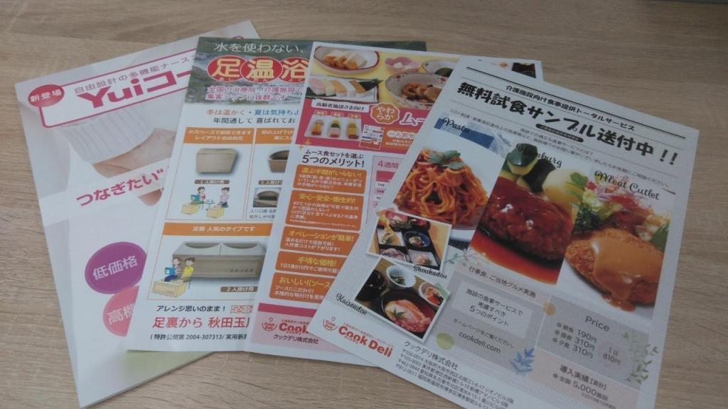 東京ケアウィーク写真2.jpg