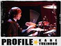 ドラマー・ドラム教室講師・加部幸信のブログです。 ドラムスクール(八潮)も開講中!