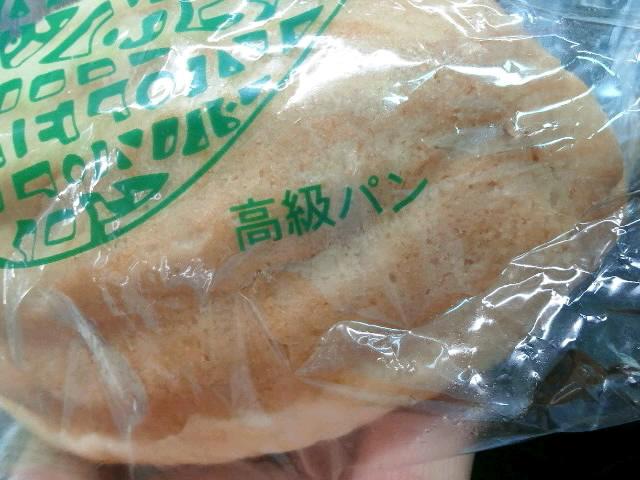 高級パン。