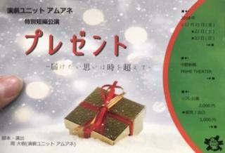 『プレゼント』。