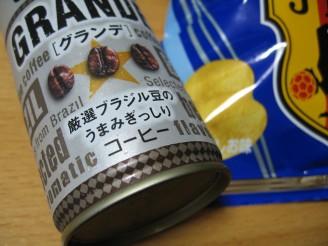 本日の勝負食2厳選ブラジル豆うまみぎっしりコーヒー