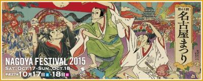 名古屋まつり2015