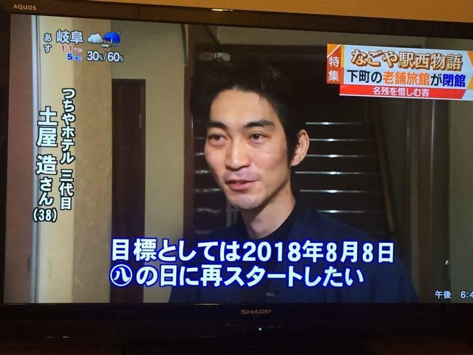 メ〜テレ 2018年8月8日