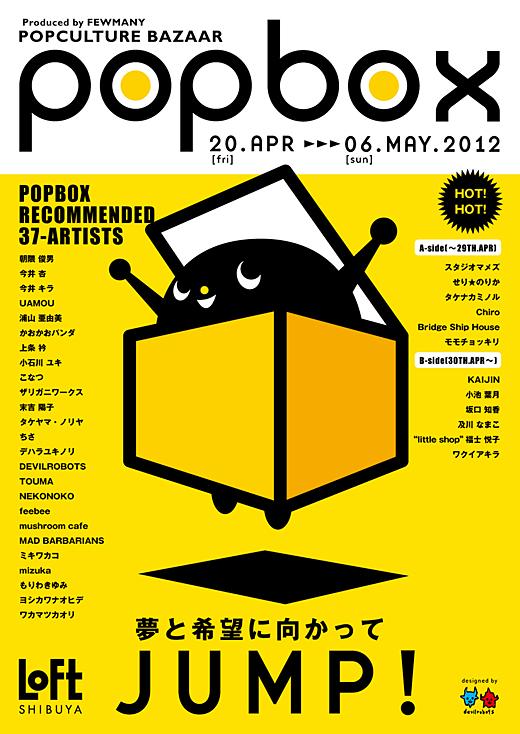 popbox jump