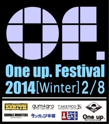 oneup-fes2014のロゴ画像