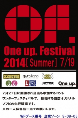 One up.FESTIVAL 19 July 2014 summer���