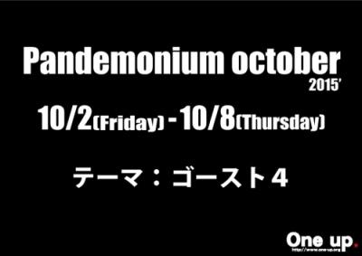 Pandemonium october の画像
