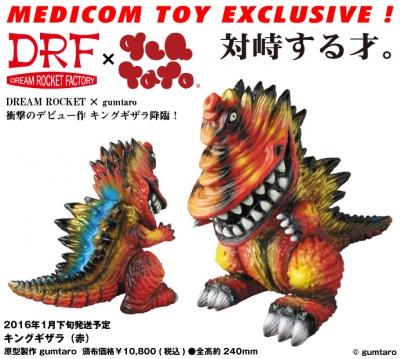 メディコムトイキングギザラ(赤)の画像