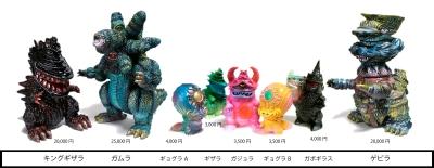 大阪ソフビ万博gumtaro販売品の画像