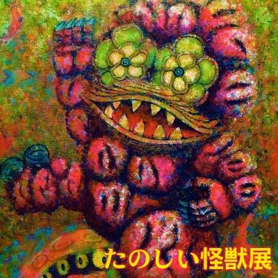 たのしい怪獣展ウメモンの画像