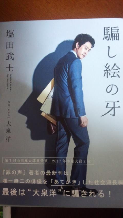 速水様〜!(≧∇≦).jpg