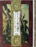 ルーゴン家の誕生/エミール ゾラ, 伊藤 桂子
