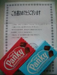 chocolate大好き!