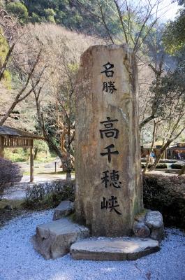 高千穂峡石碑