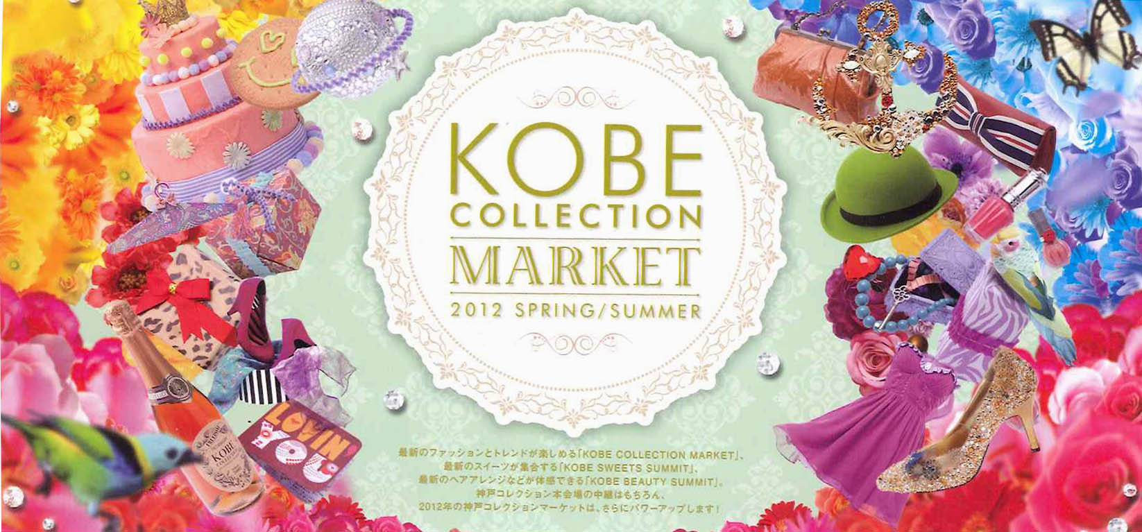 神戸コレクションマーケット1