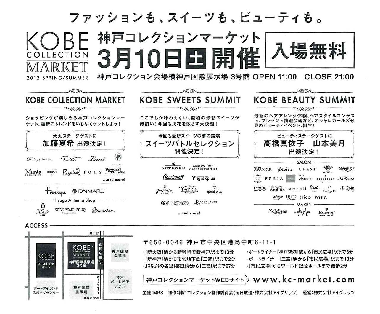 神戸コレクションマーケット2