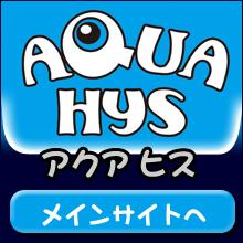 アクアヒス