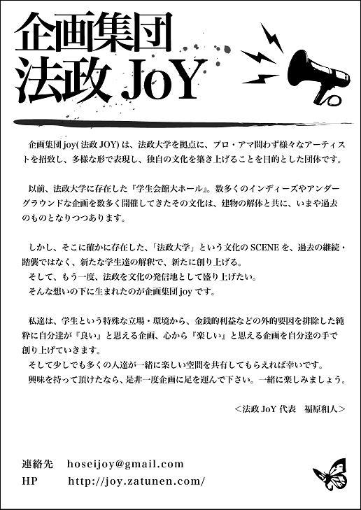 about joy