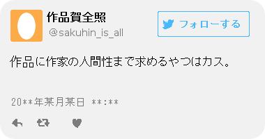 ツイッター風a.png