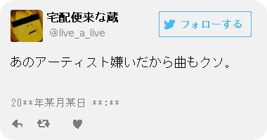 ツイッター風b.png