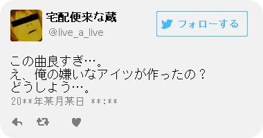 ツイッター風c.png
