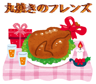 food_christmas_chickenb.png