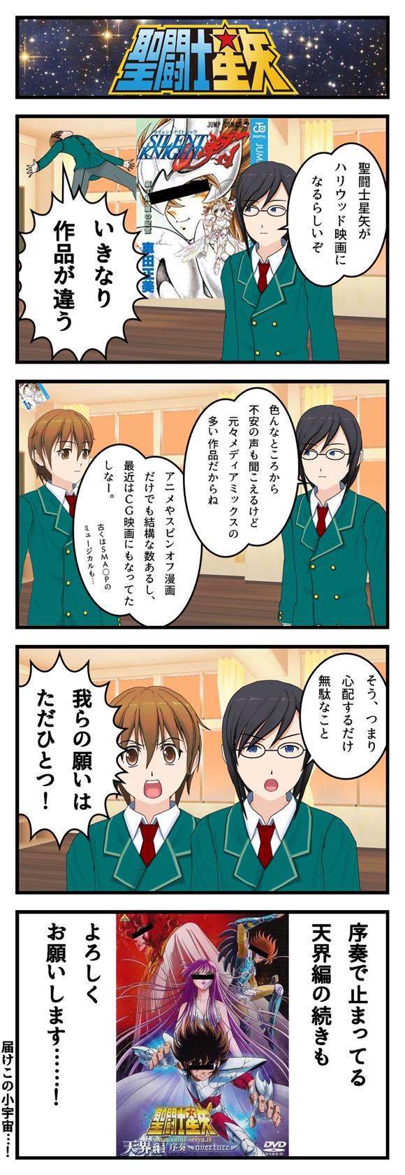 聖闘士星矢_001.png