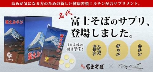fujirutin01_pc.jpg