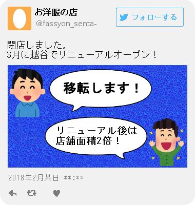 ツイッター風.png