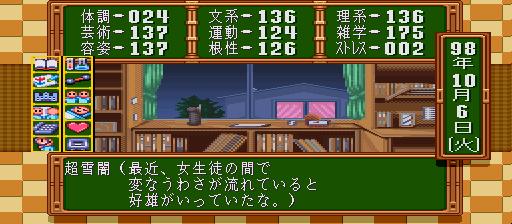 Tokimeki Memorial - Densetsu no Ki no Shita de (Japan)-229.png
