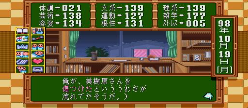 Tokimeki Memorial - Densetsu no Ki no Shita de (Japan)-232.png