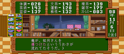 Tokimeki Memorial - Densetsu no Ki no Shita de (Japan)-236.png