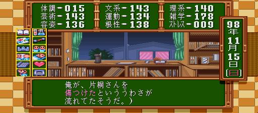 Tokimeki Memorial - Densetsu no Ki no Shita de (Japan)-240.png