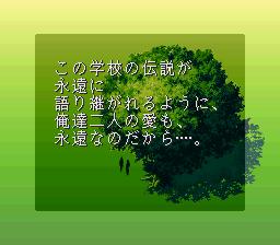 Tokimeki Memorial - Densetsu no Ki no Shita de (Japan)-297.png