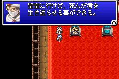 Final Fantasy I, II Advance (Japan) (Rev 1)-77.png