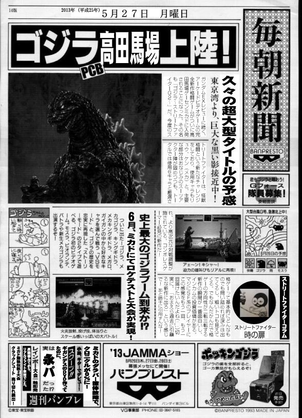2013年05月27日の記事 | 高田馬...