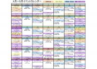 月刊イベントカレンダー4月〜5月第1週
