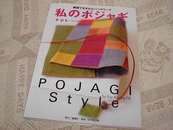 ポジャギの本