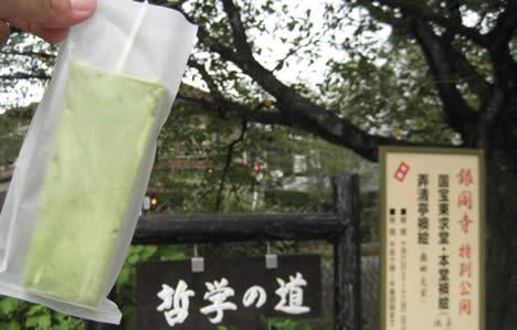 銀閣寺キャンデー