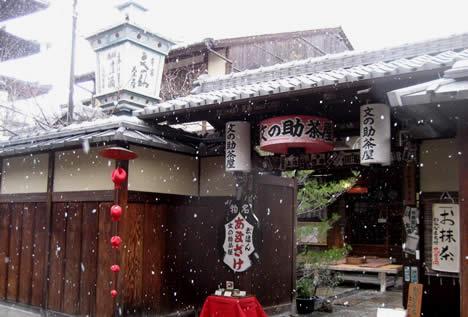 雪の文の助茶屋