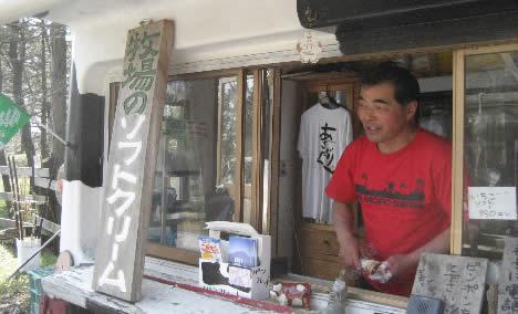 中島酪農場