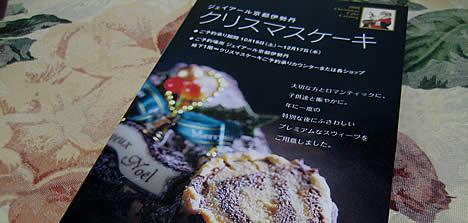 JR京都伊勢丹