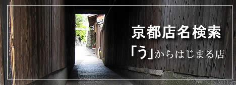う 京都店名検索