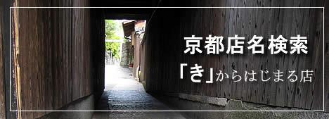 京都店名検索き