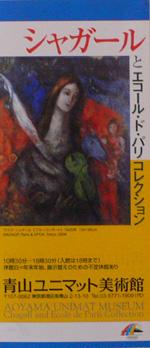 青山ユニマット美術館チケット
