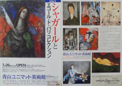 青山ユニマット美術館に行く | ...
