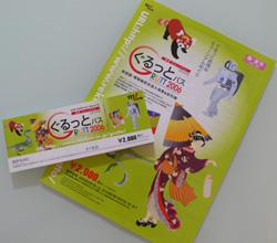 ぐるっとパス2006