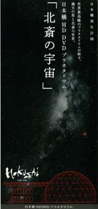 北斎の宇宙
