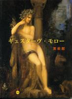 モロー美術館図録(日本語版)