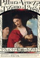 ヴェネツィア絵画のきらめきチラシ